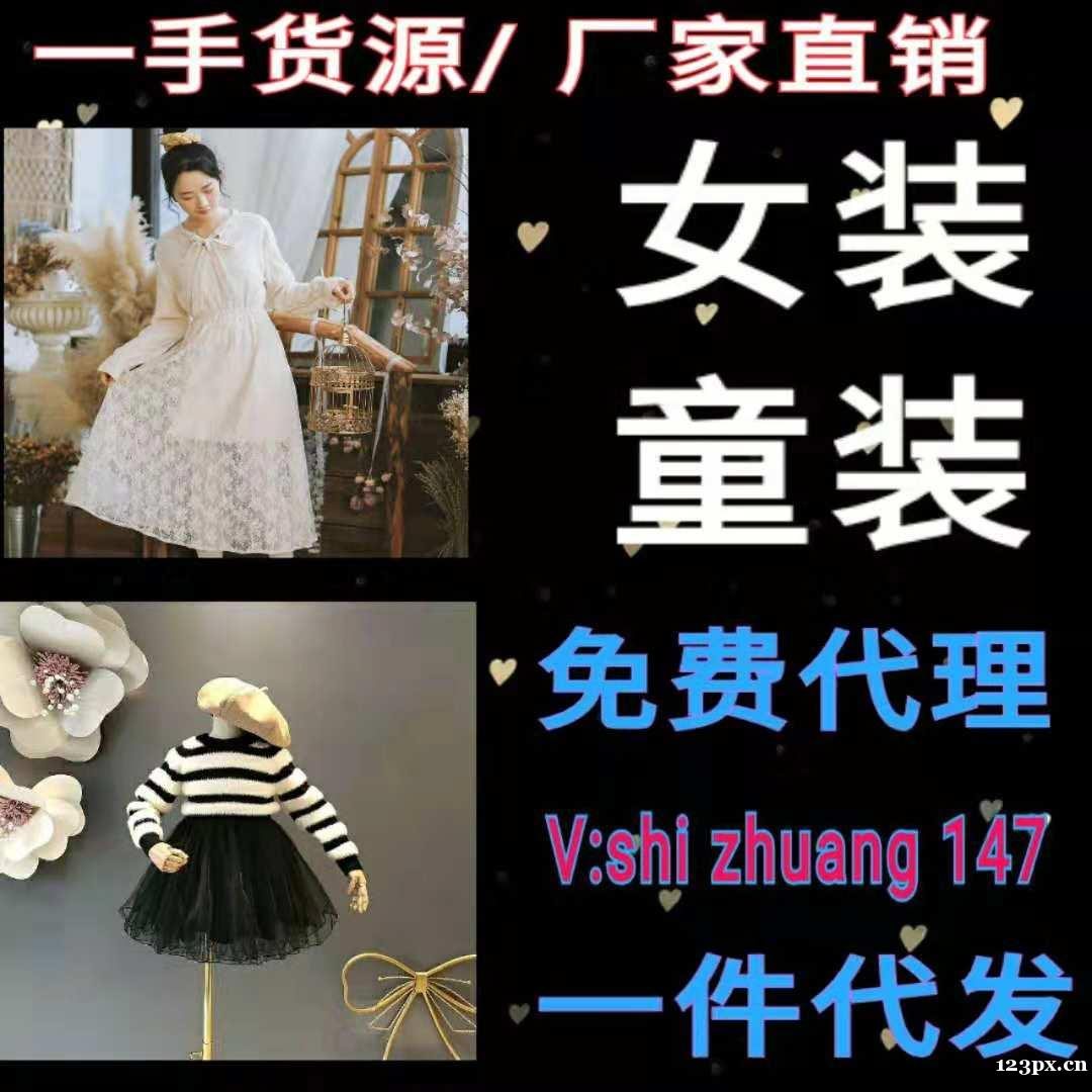杭州四季青中洲欧韩一手货源女装批发零售,支持一件代费诚招代理
