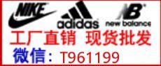 耐克阿迪达斯等yeezy系列鞋服工厂直销货源免费招代理一件代